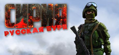Syrian Warfare (v1 0 0 2, ENG/RUS) [FitGirl Repack